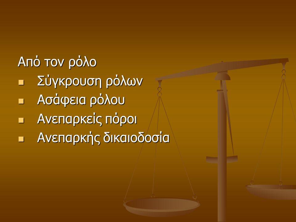 Από τον ρόλο Σύγκρουση ρόλων Σύγκρουση ρόλων Ασάφεια ρόλου Ασάφεια ρόλου Ανεπαρκείς πόροι Ανεπαρκείς πόροι Ανεπαρκής δικαιοδοσία Ανεπαρκής δικαιοδοσία