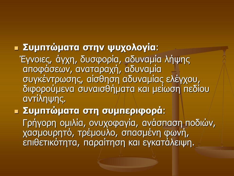 Συμπτώματα στην ψυχολογία: Συμπτώματα στην ψυχολογία: Έγνοιες, άγχη, δυσφορία, αδυναμία λήψης αποφάσεων, αναταραχή, αδυναμία συγκέντρωσης, αίσθηση αδυναμίας ελέγχου, διφορούμενα συναισθήματα και μείωση πεδίου αντίληψης.