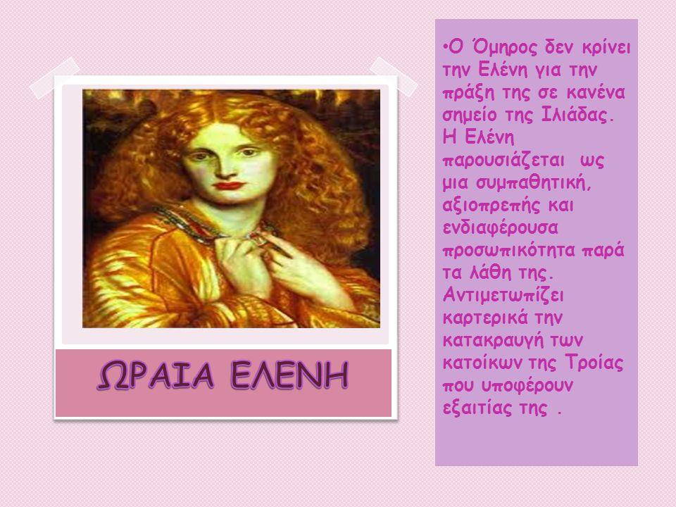 Ο Όμηρος δεν κρίνει την Ελένη για την πράξη της σε κανένα σημείο της Ιλιάδας.