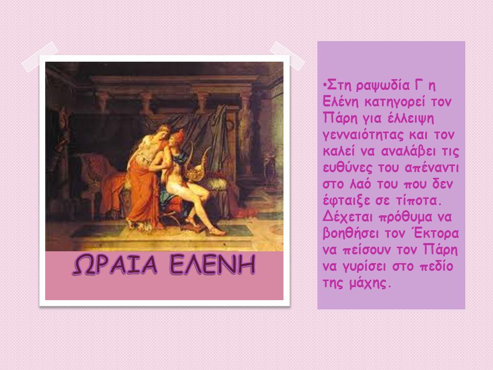 Στη ραψωδία Γ η Ελένη κατηγορεί τον Πάρη για έλλειψη γενναιότητας και τον καλεί να αναλάβει τις ευθύνες του απέναντι στο λαό του που δεν έφταιξε σε τίποτα.
