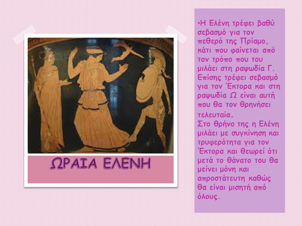Μετά το θάνατο του Πάρη η Ελένη δέχεται ως τρίτο σύντροφο της τον αδελφό του Πάρη, Δηίφοβο και εξακολουθεί να μένει στο παλάτι του Πρίαμου.