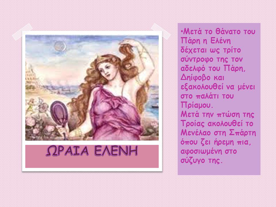 Στη ραψωδία Χ η Εκάβη μάταια εκλιπαρεί τον Έκτορα να μπει στα τείχη της Τροίας για να γλιτώσει από την οργή του Αχιλλέα.