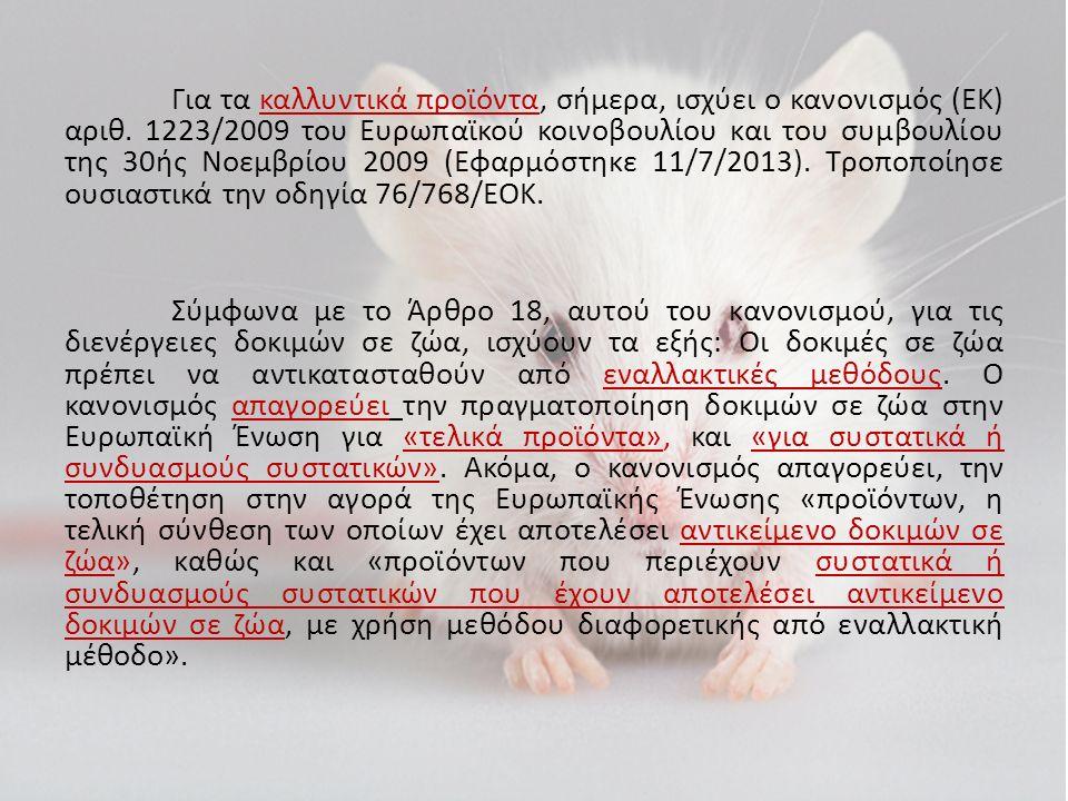 Για τα καλλυντικά προϊόντα, σήμερα, ισχύει ο κανονισμός (ΕΚ) αριθ.