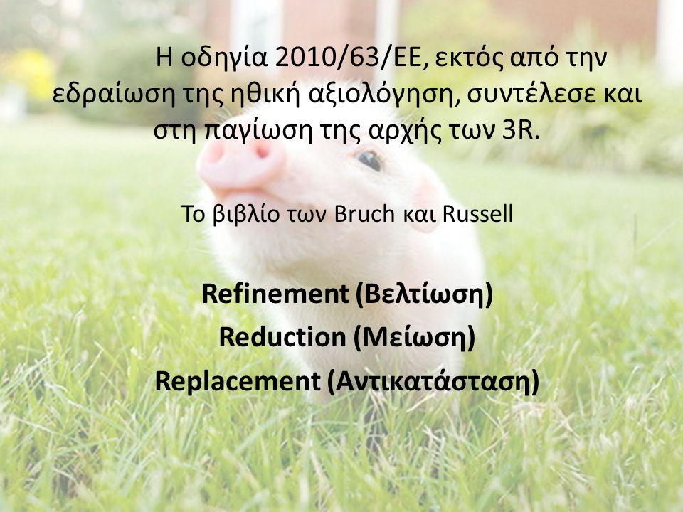 Η οδηγία 2010/63/EΕ, εκτός από την εδραίωση της ηθική αξιολόγηση, συντέλεσε και στη παγίωση της αρχής των 3R.
