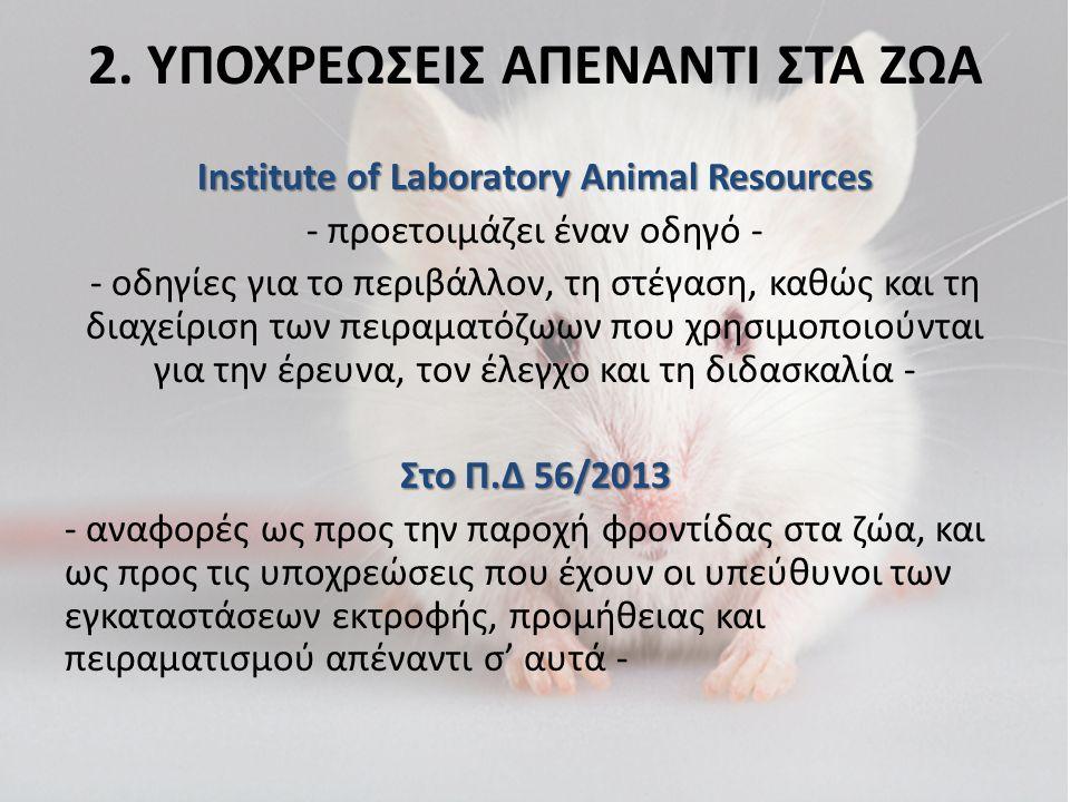 2. ΥΠΟΧΡΕΩΣΕΙΣ ΑΠΕΝΑΝΤΙ ΣΤΑ ΖΩΑ Institute of Laboratory Animal Resources - προετοιμάζει έναν οδηγό - - οδηγίες για το περιβάλλον, τη στέγαση, καθώς κα