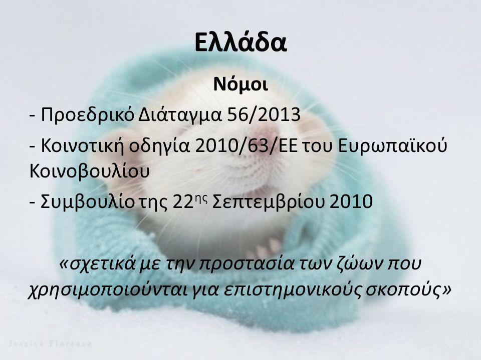 Ελλάδα Νόμοι - Προεδρικό Διάταγμα 56/2013 - Κοινοτική οδηγία 2010/63/ΕE του Ευρωπαϊκού Κοινοβουλίου - Συμβουλίο της 22 ης Σεπτεμβρίου 2010 «σχετικά με την προστασία των ζώων που χρησιμοποιούνται για επιστημονικούς σκοπούς»