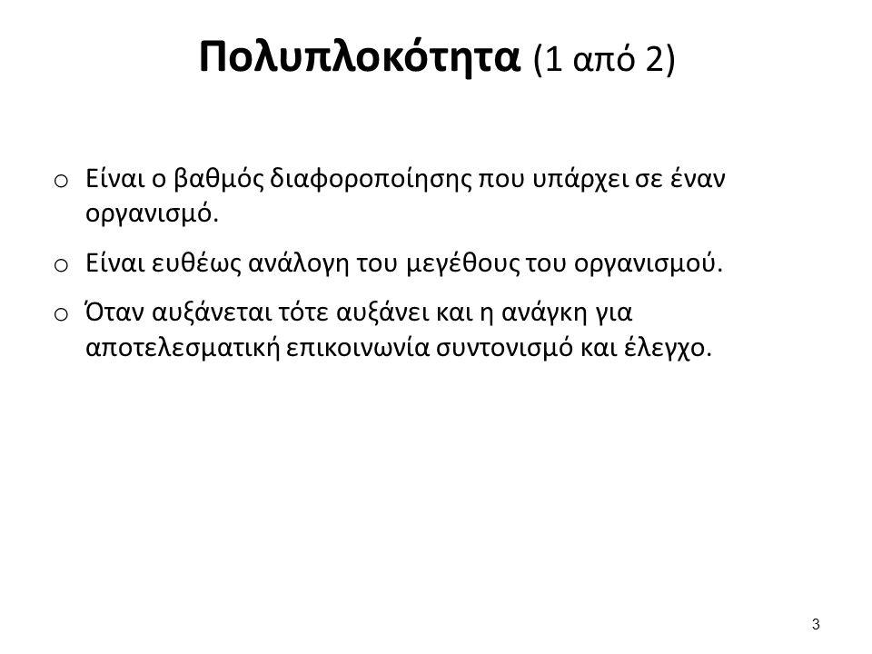 Πολυπλοκότητα (1 από 2) o Είναι ο βαθμός διαφοροποίησης που υπάρχει σε έναν οργανισμό.