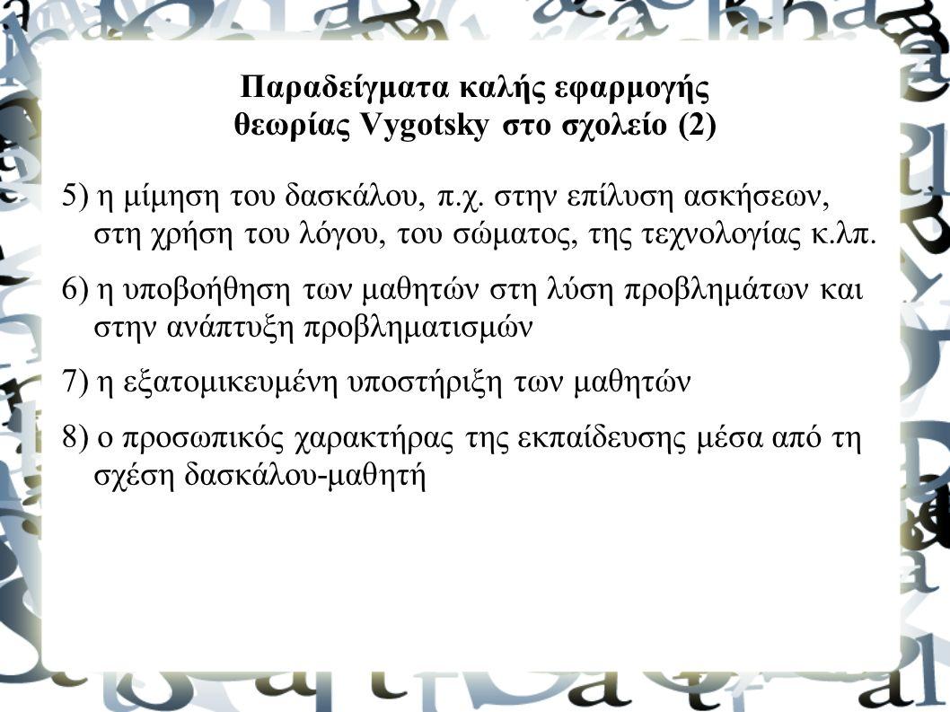 Παραδείγματα καλής εφαρμογής θεωρίας Vygotsky στο σχολείο (2) 5) η μίμηση του δασκάλου, π.χ.