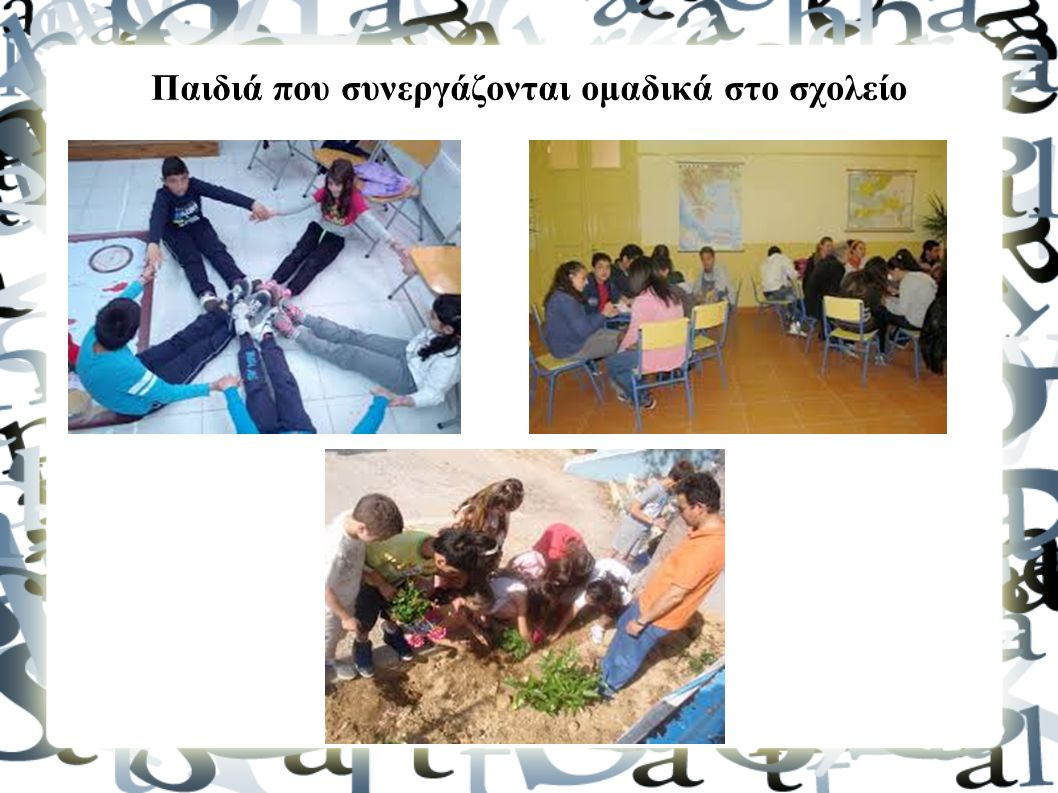 Παιδιά που συνεργάζονται ομαδικά στο σχολείο