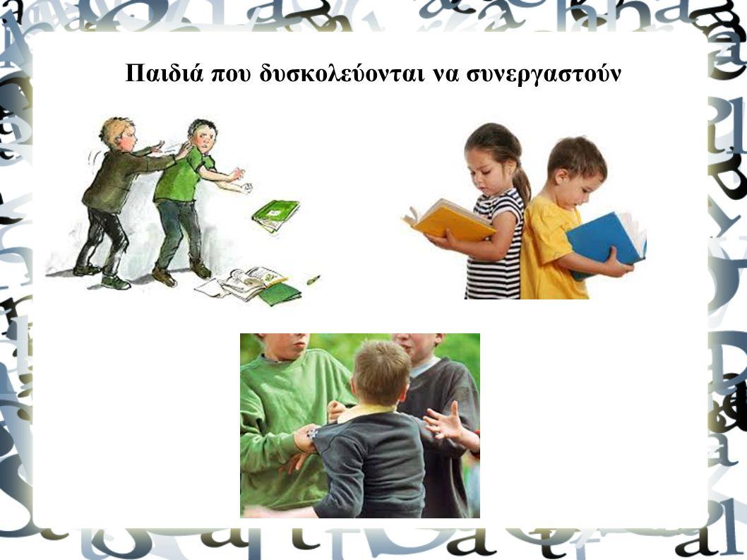 Παιδιά που δυσκολεύονται να συνεργαστούν