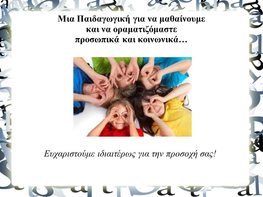 Μια Παιδαγωγική για να μαθαίνουμε και να οραματιζόμαστε προσωπικά και κοινωνικά… Ευχαριστούμε ιδιαιτέρως για την προσοχή σας!