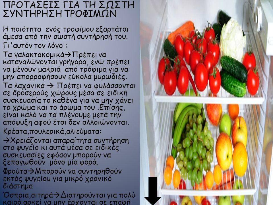 ΠΡΟΤΑΣΕΙΣ ΓΙΑ ΤΗ ΣΩΣΤΗ ΣΥΝΤΗΡΗΣΗ ΤΡΟΦΙΜΩΝ Η ποιότητα ενός τροφίμου εξαρτάται άμεσα από την σωστή συντήρησή του.