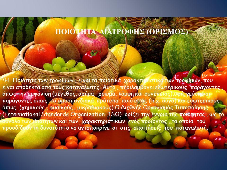 ΠΟΙΟΤΗΤΑ ΔΙΑΤΡΟΦΗΣ ( ΟΡΙΣΜΟΣ ) Η Ποιότητα των τροφίμων, είναι τα ποιοτικά χαρακτηριστικά των τροφίμων, που είναι αποδεκτά από τους καταναλωτές.
