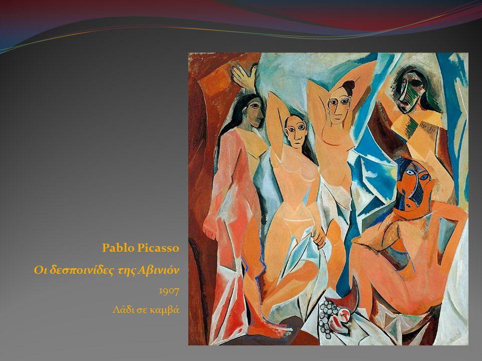 Pablo Picasso Οι δεσποινίδες της Αβινιόν 1907 Λάδι σε καμβά
