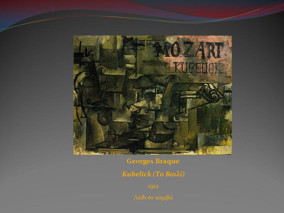 Georges Braque Kubelick (Το Βιολί) 1912 Λάδι σε καμβά