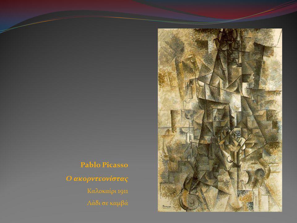 Pablo Picasso Ο ακορντεονίστας Καλοκαίρι 1911 Λάδι σε καμβά