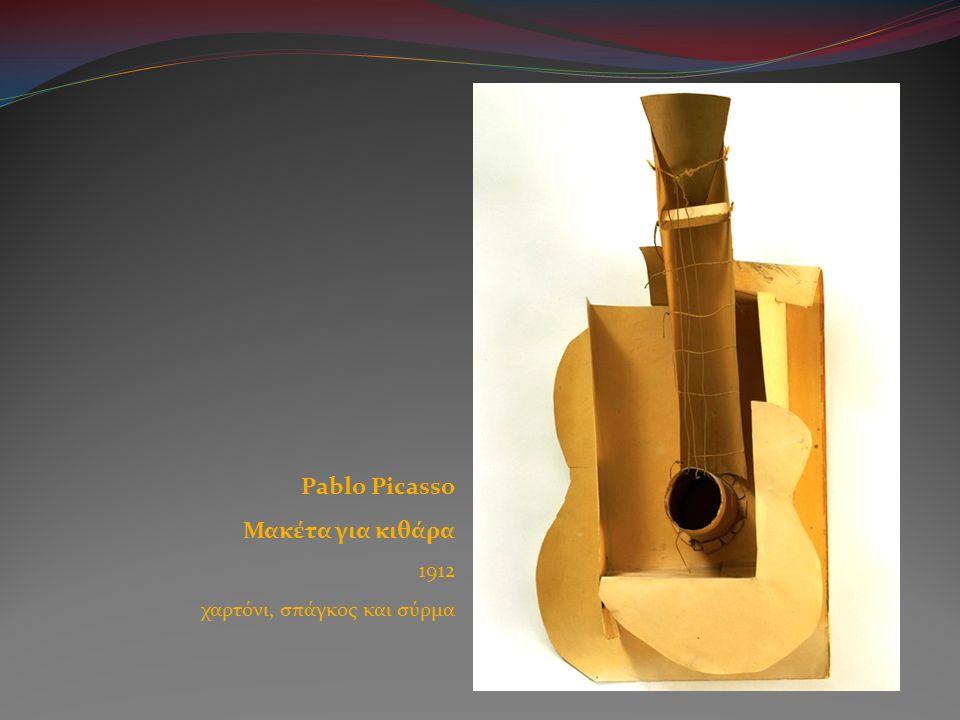 Pablo Picasso Μακέτα για κιθάρα 1912 χαρτόνι, σπάγκος και σύρμα