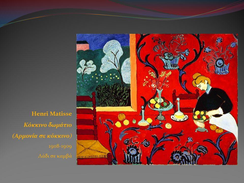 Henri Matisse Κόκκινο δωμάτιο (Αρμονία σε κόκκινο) 1908-1909 Λάδι σε καμβά