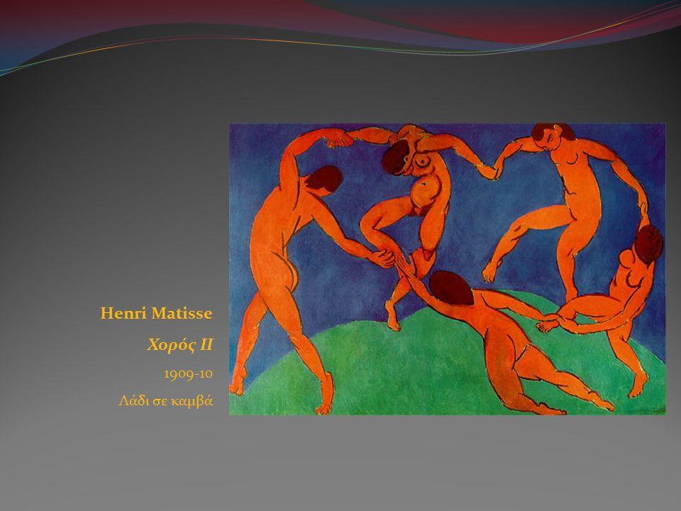 Henri Matisse Χορός ΙΙ 1909-10 Λάδι σε καμβά
