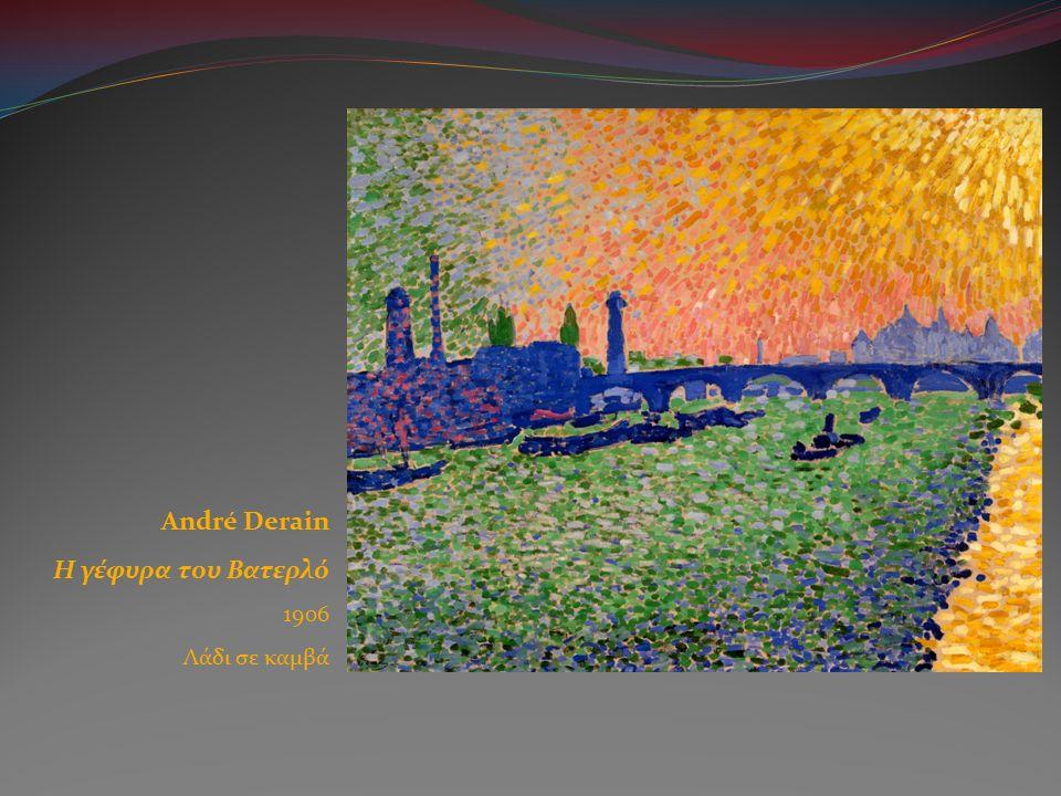 André Derain Η γέφυρα του Βατερλό 1906 Λάδι σε καμβά
