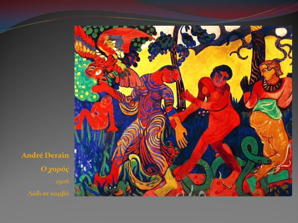 André Derain Ο χορός 1906 Λάδι σε καμβά