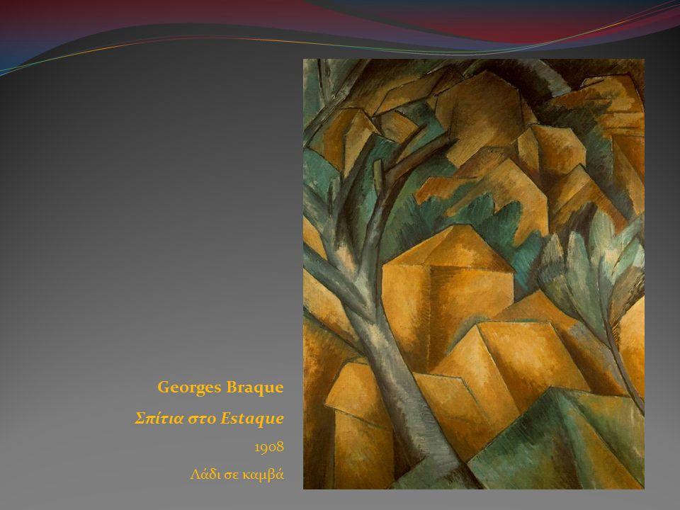 Georges Braque Σπίτια στο Estaque 1908 Λάδι σε καμβά