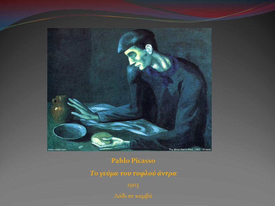 Pablo Picasso Το γεύμα του τυφλού άντρα 1903 Λάδι σε καμβά