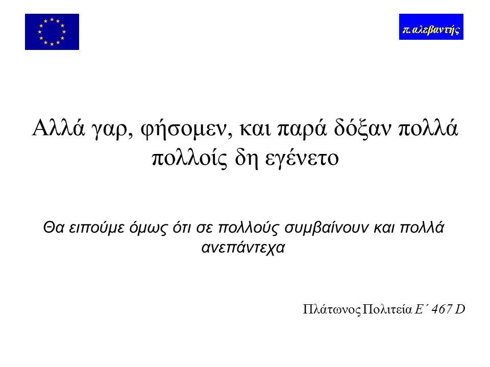 Αιτιολόγηση της δράσης σε επίπεδο ΕΕ Προστασία από ατυχήματα και καταστροφές