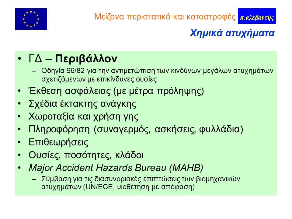 Δημόσια υγεία ΓΔ - Υγεία και προστασία του καταναλωτή –Ευρωπαϊκό Κέντρο Πρόληψης και Ελέγχου Νόσων Δίκτυο παρακολούθησης μεταδοτικών νόσων (απόφαση) –Αίμα, ιστοί, κύτταρα (οδηγίες) –Διαφήμιση τσιγάρων (οδηγία) –Διατροφή, ναρκωτικά, ψυχική υγεία, αλκοολισμός, διατροφή, άσκηση (συστάσεις) Πρόγραμμα δράσης στη δημόσια υγεία (κοινή ευθύνη με τα κράτη μέλη) Ασφάλεια τροφίμων (κανονισμοί, οδηγίες) –Έγκαιρη προειδοποίηση, έκτακτες ανάγκες, διαχείριση κρίσεων Μείζονα περιστατικά και καταστροφές