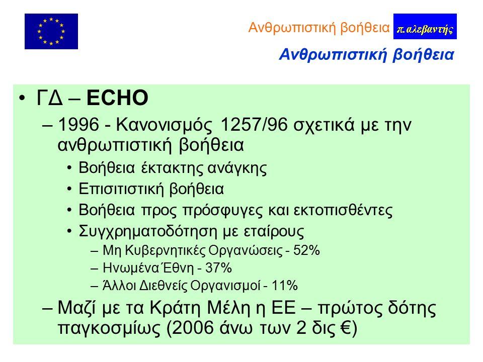 Μηχανισμός πολιτικής προστασίας ΓΔ – Περιβάλλον –Απόφαση 2001/792 περί κοινοτικού µηχανισµού πολιτικής προστασίας κέντρο παρακολούθησης και πληροφοριών κοινό σύστημα επικοινωνίας και πληροφόρησης (CECIS) κινητοποίηση / αποστολή ομάδων εμπειρογνωμόνων πρόγραμμα εκπαίδευσης αρχείο πληροφοριών για ορούς και εμβόλια, συγκέντρωση διδαγμάτων, εισαγωγή και χρήση νέων τεχνολογικών, μεταφορά πόρων –Παρουσία σε όλες τις μεγάλες καταστροφές –Απόφαση 2007/162/ΕΚ,Ευρατόμ για τη θέσπιση χρηματοδοτικού μέσου πολιτικής προστασίας Μείζονα περιστατικά και καταστροφές