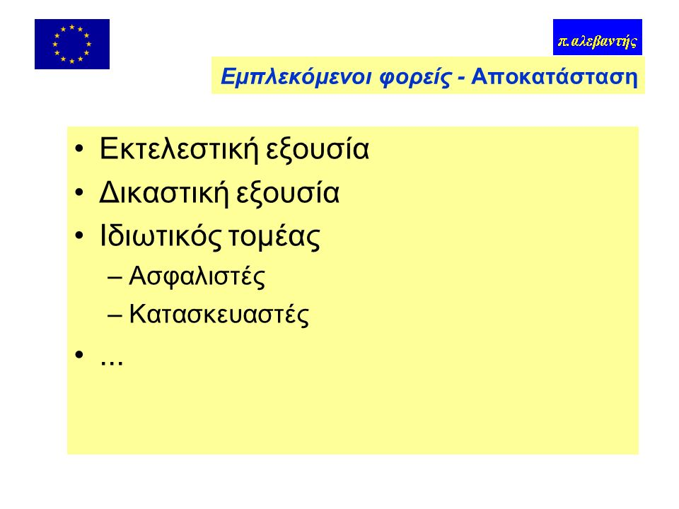 It is vital that the world switch from a culture of reaction to a culture of prevention Kofi Annan, Πρώην Γενικός Γραμματέας ΟΗΕ Financial Times, 30/9/1999