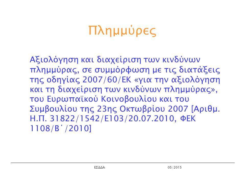 ΕΣΔΔΑ05/2015 Πλημμύρες Αξιολόγηση και διαχείριση των κινδύνων πλημμύρας, σε συμμόρφωση με τις διατάξεις της οδηγίας 2007/60/ΕΚ «για την αξιολόγηση και τη διαχείριση των κινδύνων πλημμύρας», του Ευρωπαϊκού Κοινοβουλίου και του Συμβουλίου της 23ης Οκτωβρίου 2007 [Αριθμ.