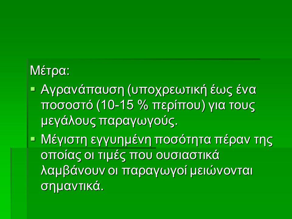 Μέτρα:  Αγρανάπαυση (υποχρεωτική έως ένα ποσοστό (10-15 % περίπου) για τους μεγάλους παραγωγούς.