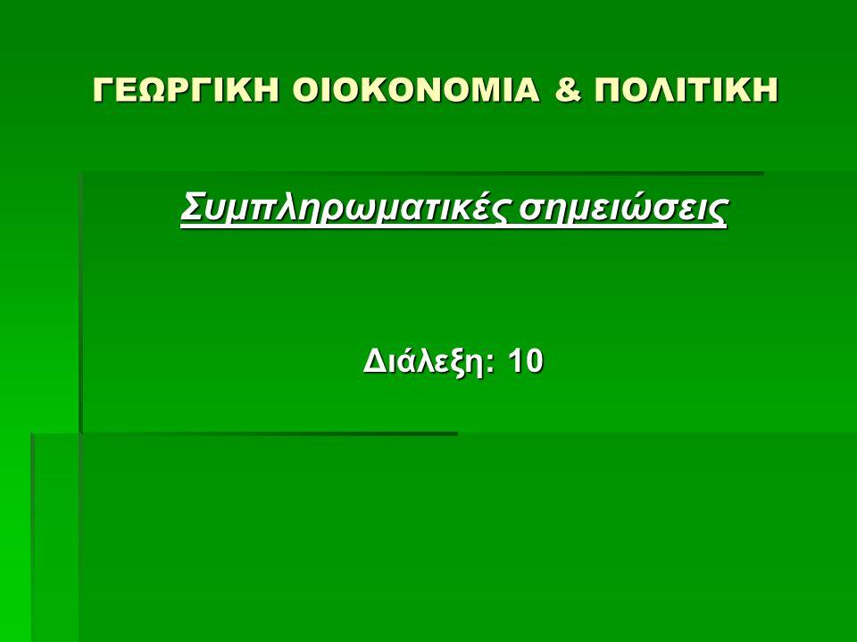 ΓΕΩΡΓΙΚΗ ΟΙΟΚΟΝΟΜΙΑ & ΠΟΛΙΤΙΚΗ Συμπληρωματικές σημειώσεις Διάλεξη: 10