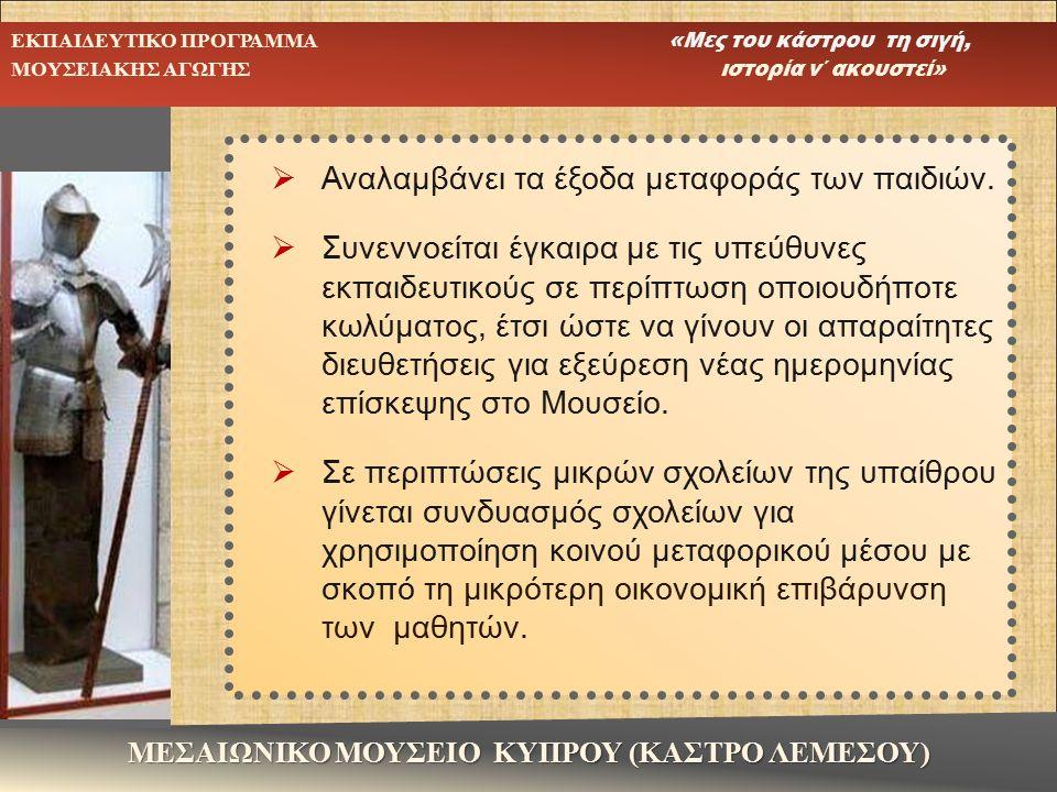 ΜΕΣΑΙΩΝΙΚΟ ΜΟΥΣΕΙΟ ΚΥΠΡΟΥ (ΚΑΣΤΡΟ ΛΕΜΕΣΟΥ) ΕΚΠΑΙΔΕΥΤΙΚΟ ΠΡΟΓΡΑΜΜΑ «Μες του κάστρου τη σιγή, ΜΟΥΣΕΙΑΚΗΣ ΑΓΩΓΗΣ ιστορία ν΄ ακουστεί»  Αναλαμβάνει τα έξ