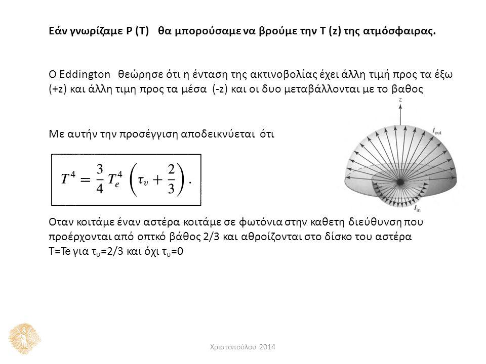 Εάν γνωρίζαμε P (T)θα μπορούσαμε να βρούμε την Τ (z) της ατμόσφαιρας. Ο Eddingtonθεώρησε ότι η ένταση της ακτινοβολίας έχει άλλη τιμή προς τα έξω (+z)