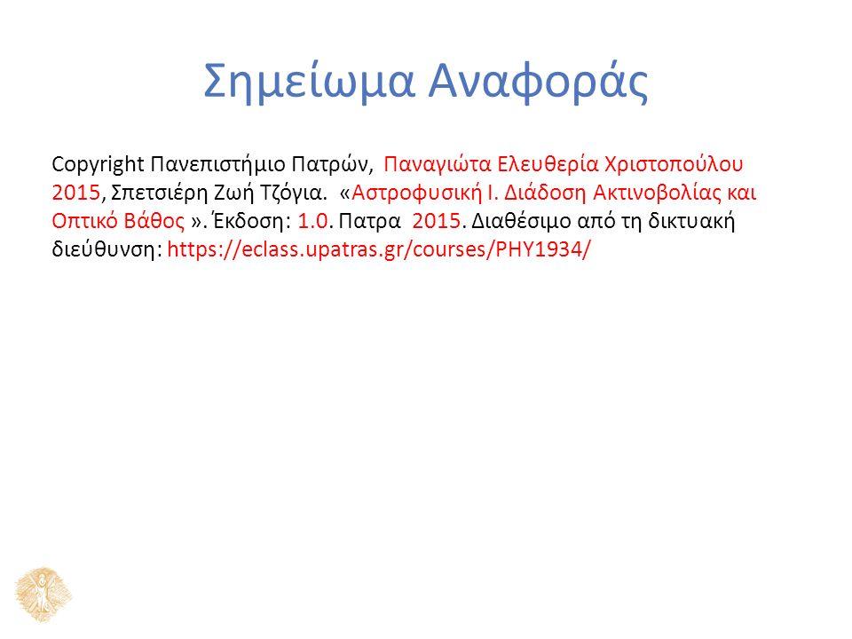Σημείωμα Αναφοράς Copyright Πανεπιστήμιο Πατρών, Παναγιώτα Ελευθερία Χριστοπούλου 2015, Σπετσιέρη Ζωή Τζόγια.