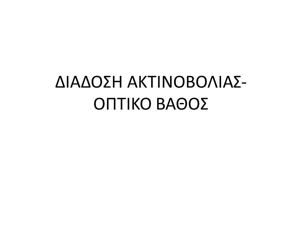 ΔΙΑΔΟΣΗ ΑΚΤΙΝΟΒΟΛΙΑΣ- ΟΠΤΙΚΟ ΒΑΘΟΣ