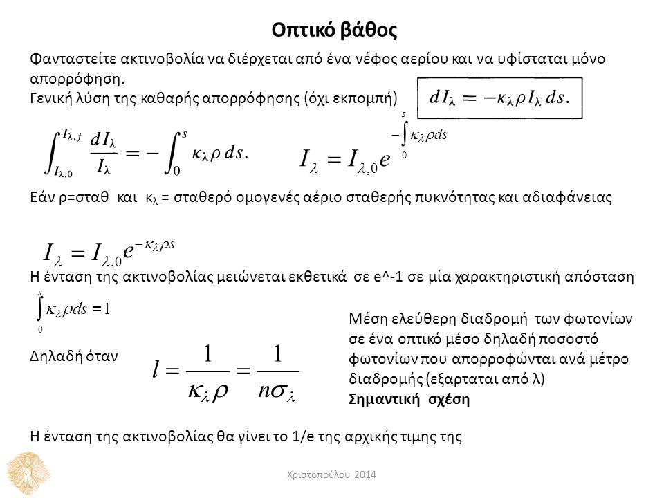 Εάν ρ=σταθ και κ λ = σταθερό ομογενές αέριο σταθερής πυκνότητας και αδιαφάνειας Δηλαδή όταν Η ένταση της ακτινοβολίας θα γίνει το 1/e της αρχικής τιμης της 0,0 Οπτικό βάθος Φανταστείτε ακτινοβολία να διέρχεται από ένα νέφος αερίου και να υφίσταται μόνο απορρόφηση.