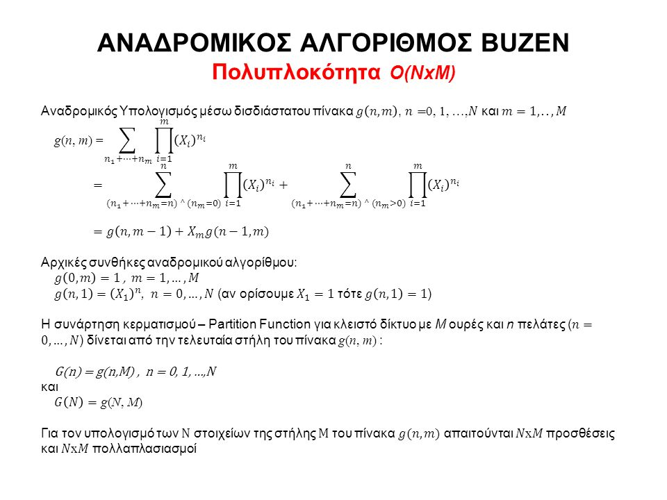 ΑΝΑΔΡΟΜΙΚΟΣ ΑΛΓΟΡΙΘΜΟΣ BUZEN Πολυπλοκότητα O(NxM)