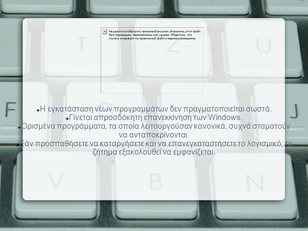  Τα Windows δεν ξεκινούν εξαιτίας απώλειας ορισμένων κρίσιμων αρχείων συστήματος και εμφανίζεται ένα μήνυμα λάθους, το οποίο παραθέτει τα αρχεία που λείπουν.