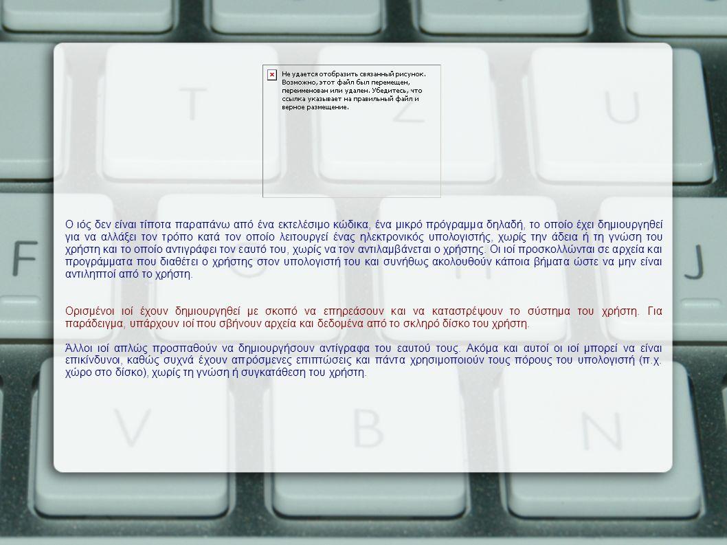 Ο ιός δεν είναι τίποτα παραπάνω από ένα εκτελέσιμο κώδικα, ένα μικρό πρόγραμμα δηλαδή, το οποίο έχει δημιουργηθεί για να αλλάξει τον τρόπο κατά τον οποίο λειτουργεί ένας ηλεκτρονικός υπολογιστής, χωρίς την άδεια ή τη γνώση του χρήστη και το οποίο αντιγράφει τον εαυτό του, χωρίς να τον αντιλαμβάνεται ο χρήστης.