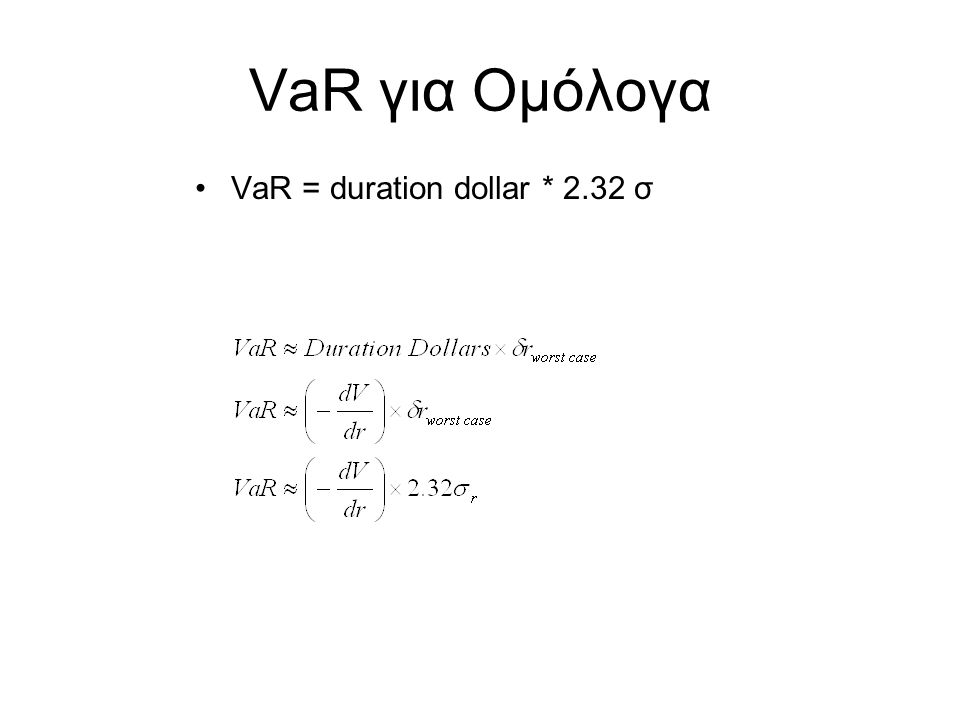 VaR για Ομόλογα VaR = duration dollar * 2.32 σ