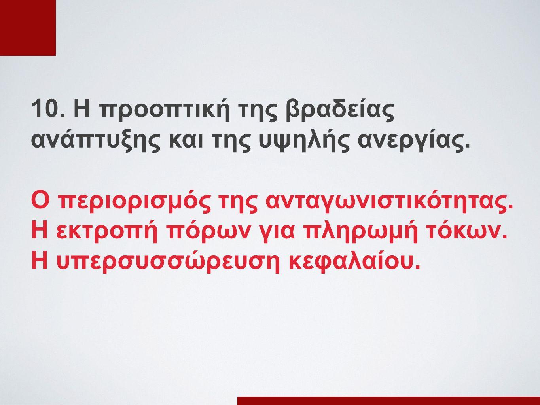 10. Η προοπτική της βραδείας ανάπτυξης και της υψηλής ανεργίας.