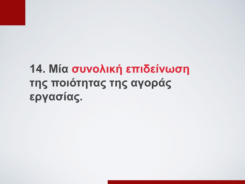 14. Μία συνολική επιδείνωση της ποιότητας της αγοράς εργασίας.