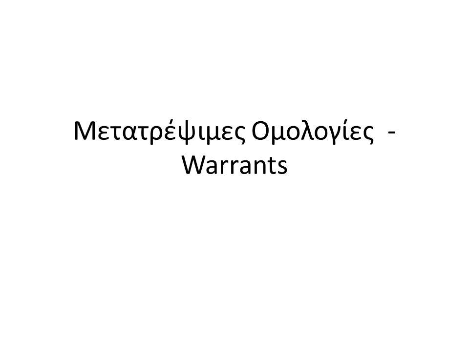 Μετατρέψιμες Ομολογίες - Warrants