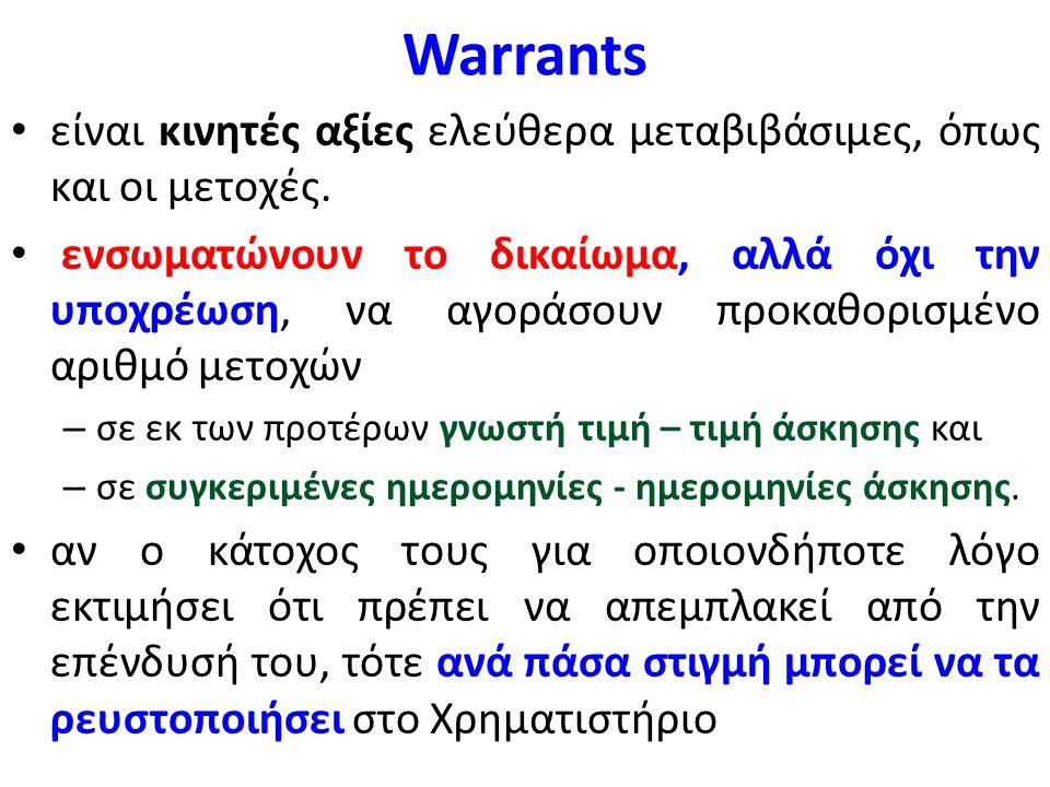 Warrants είναι κινητές αξίες ελεύθερα μεταβιβάσιμες, όπως και οι μετοχές.