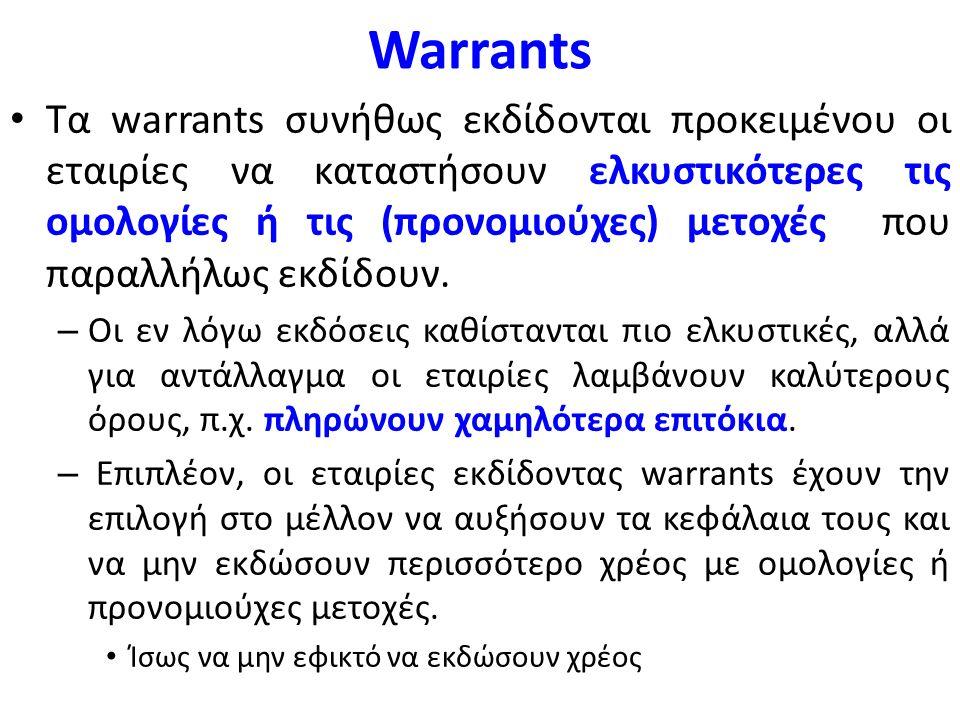 Warrants Τα warrants συνήθως εκδίδονται προκειμένου οι εταιρίες να καταστήσουν ελκυστικότερες τις ομολογίες ή τις (προνομιούχες) μετοχές που παραλλήλως εκδίδουν.
