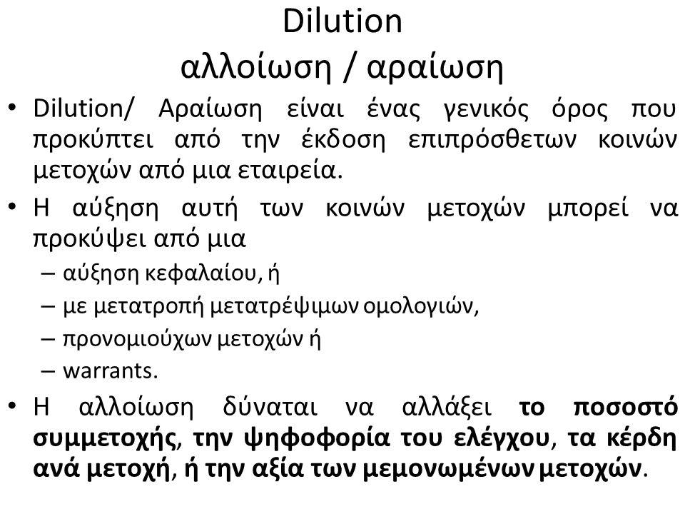 Dilution αλλοίωση / αραίωση Dilution/ Αραίωση είναι ένας γενικός όρος που προκύπτει από την έκδοση επιπρόσθετων κοινών μετοχών από μια εταιρεία.