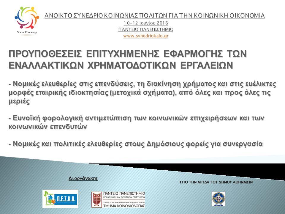 ΥΠΟ ΤΗΝ ΑΙΓΙΔΑ ΤΟΥ ΔΗΜΟΥ ΑΘΗΝΑΙΩΝ Διοργάνωση: ΣΥΜΠΕΡΑΣΜΑ Υπάρχει μεγάλο περιθώριο ανάπτυξης της Κοινωνικής Επιχειρηματικότητας στην Ελλάδα (από το 1,5 στο 10% του ΑΕΠ), αρκεί να υπάρξουν: Α) Νομικές ελευθερίες στις μορφές επενδύσεων και συνεργασιών.
